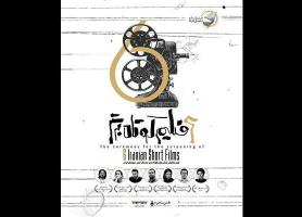 آیین نمایش ویژه فیلم های کوتاه تابستانه با حضور چهره های سینمای