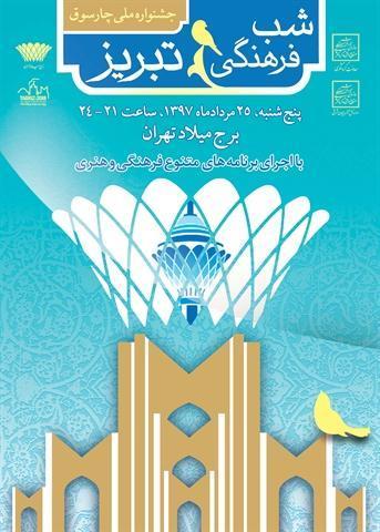 برج میلاد میزبان تبریز، پایتخت گردشگری کشورهای اسلامی می شود