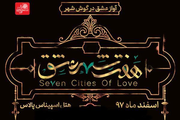 هفت شهر عشق با حاشیه کلید خورد، اجرای نمایش لغو شده!