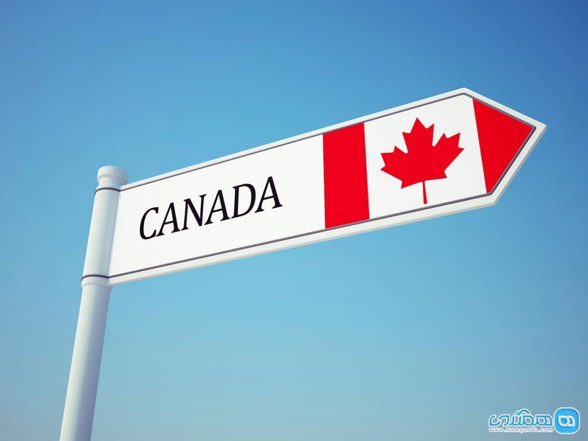 تحصیل در کانادا ، راهنمای جامع مهاجرت و هزینه تحصیل در کانادا