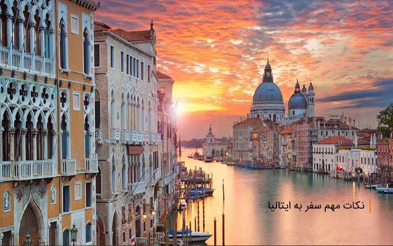 15 نکته مهم که قبل از سفر به ایتالیا باید بدانید