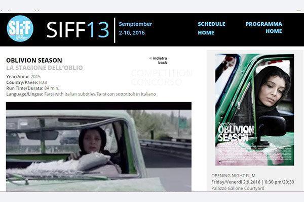 جایزه اصلی جشنواره ایتالیایی به فصل فراموشی فریبا رسید