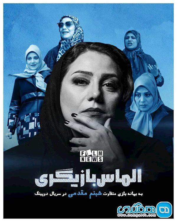 شبنم مقدمی؛ الماس بازیگری