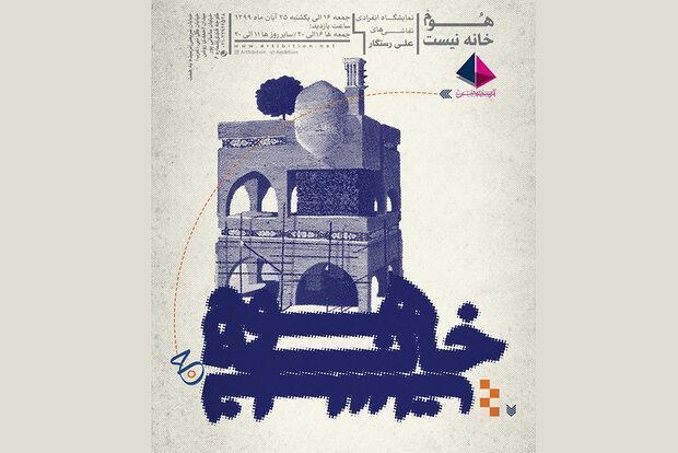 نمایشگاه نقاشی هوم خانه نیست برگزار می گردد