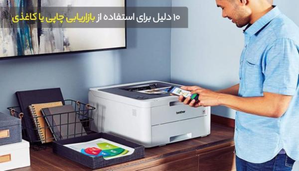 10 دلیل برای استفاده از بازاریابی چاپی یا کاغذی حتما باید بخوانید