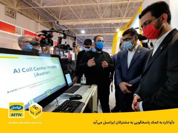 آواتار به یاری پاسخگویی به مشترکان ایرانسل می آید