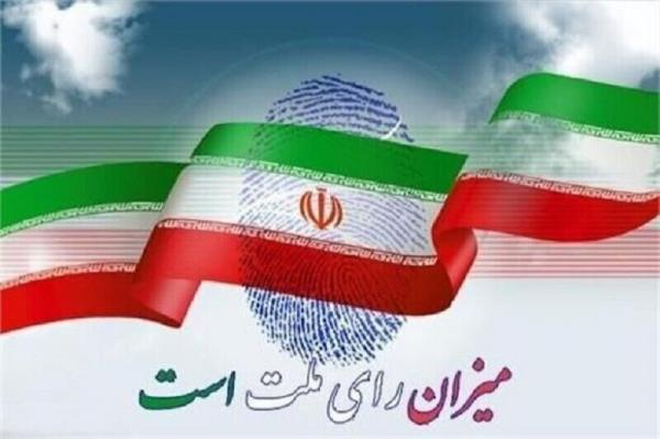 خبرنگاران احراز صلاحیت داوطلبان انتخابات شورای شهر تهران با پیامک اعلام می شود
