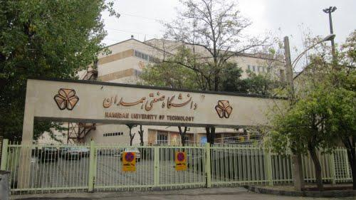 آخرین مهلت حذف اضطراری دروس در دانشگاه صنعتی همدان