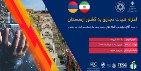 برگزاری دومین نشست شرکت های دانش بنیان و خلاق ایرانی و ارمنستانی، شکل گیری فضای کارمشترک میان دوکشور