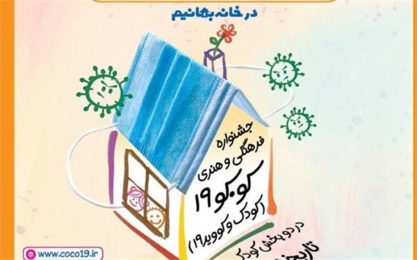 شهره لرستانی جشنواره مجازی کو.کو 19 را برای بچه ها برگزار می نماید