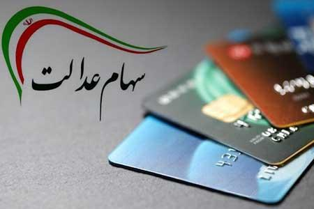 ثبت 100 هزار متقاضی کارت اعتباری با پشتوانه سهام عدالت